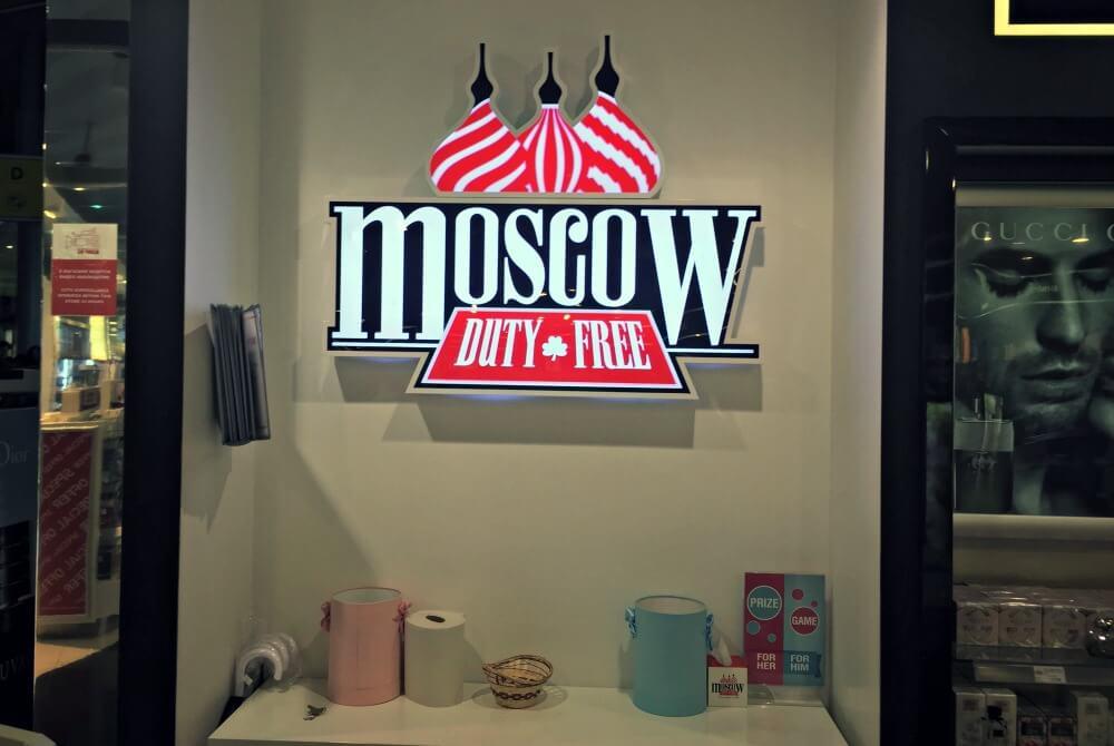 Duty Free del aeropuerto de Moscú